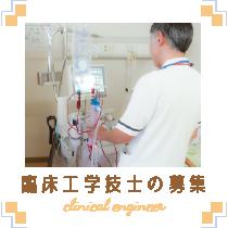 臨床工学技士の募集のボタン