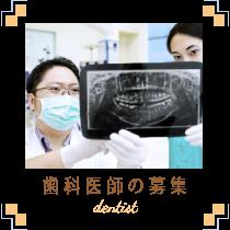 歯科医師の募集のボタン