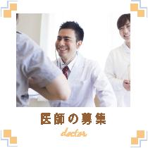 医師の募集のボタン