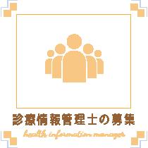 診療情報管理士の募集のボタン