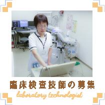 臨床検査技師の募集のボタン