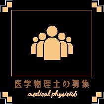 医学物理士の募集のボタン