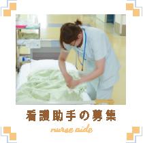 看護助手の募集のボタン