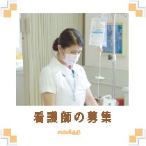 看護師の募集のボタン