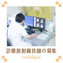 診療放射線技師の募集のボタン