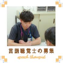 言語聴覚士の募集のボタン