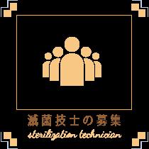 減菌技士の募集のボタン
