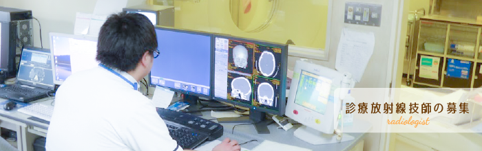 診療放射線技師の募集